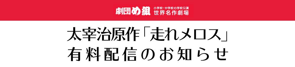 太宰治原作「走れメロス」 有料配信のお知らせ