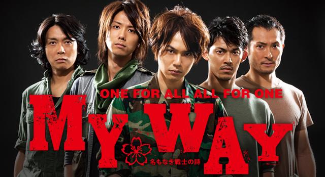 MY WAY 2013 ~ 名もなき戦士の詩 ~