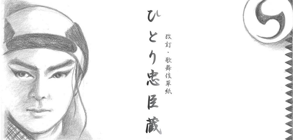 ~改訂・歌舞伎草紙~ ひとり忠臣蔵