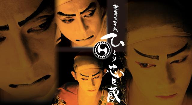 元禄忠臣蔵シリーズ第二弾 歌舞伎草紙 ひとり忠臣蔵