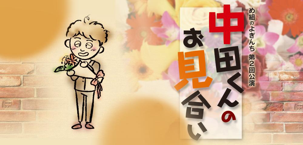 め組のよぎんち公演「中田くんのお見合い」