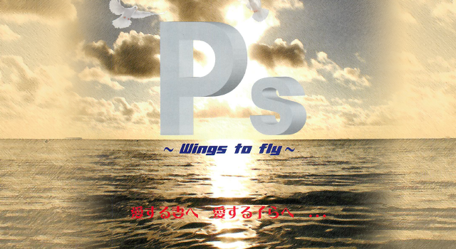 """P""s ~Wings to fly~"