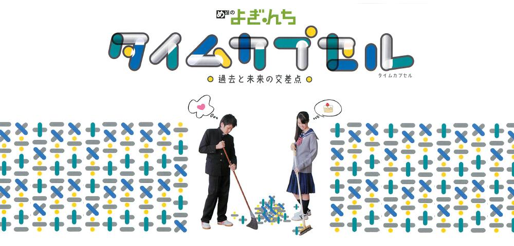め組のよぎんち公演「タイムカプセル ~ 過去と未来の交差点 ~」
