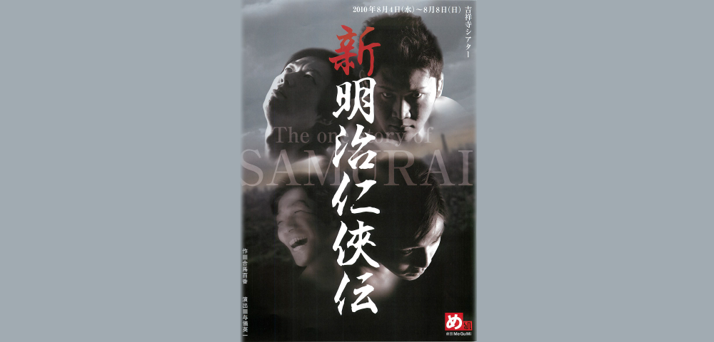 新・明治仁侠伝 ~The one story of SAMURAI~
