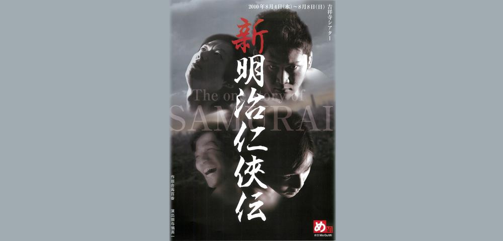 新・明治仁侠伝 ~The one story of SAMURAI~