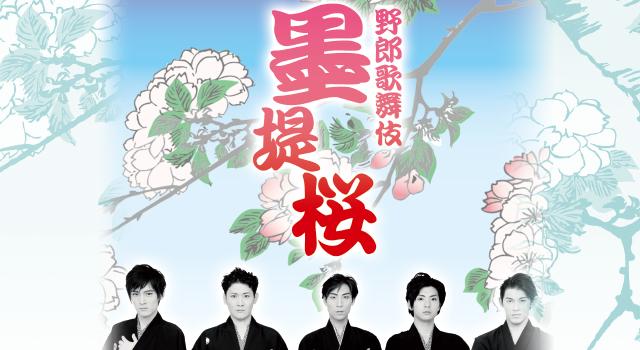 野郎歌舞伎・墨堤桜