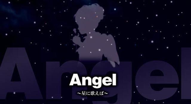 め組のよぎんち公演「Angel~星に歌えば」