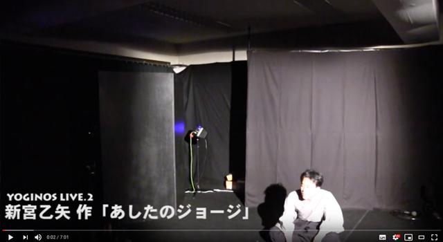 新宮乙矢 作・演出「あしたのジョージ」