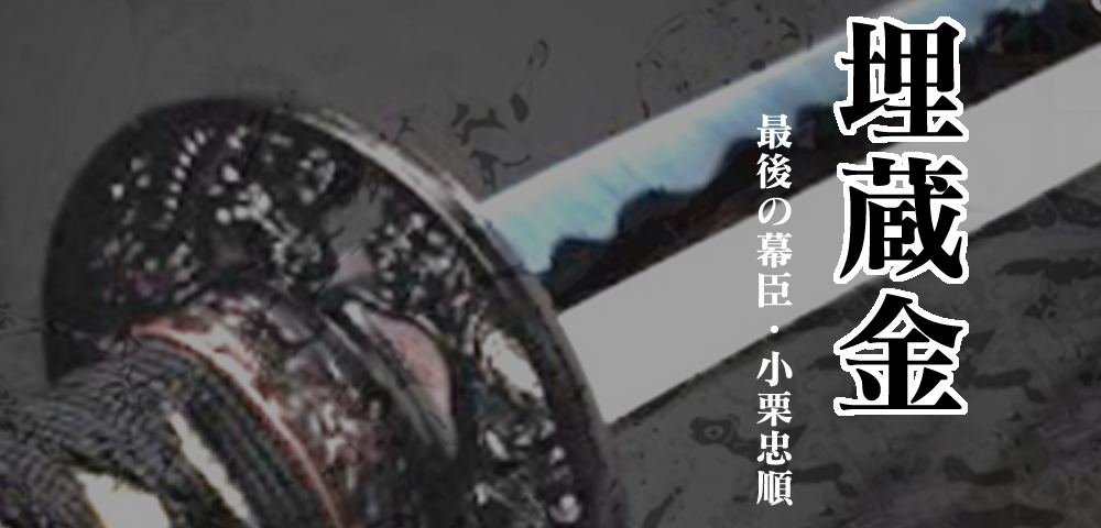 「埋蔵金」〜最後の幕臣・小栗忠順