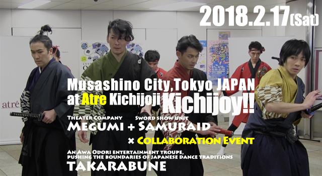 2018.2/17 「キチジョイ!!劇団め組・寶船コラボイベント」