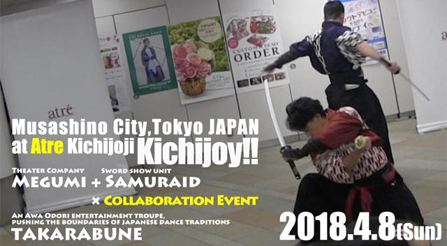 2018.4/8「キチジョイ!!劇団め組・寶船コラボイベント」