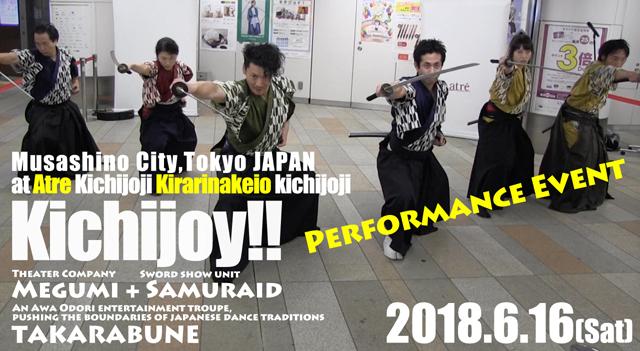 2018.6/16「キチジョイ!!」