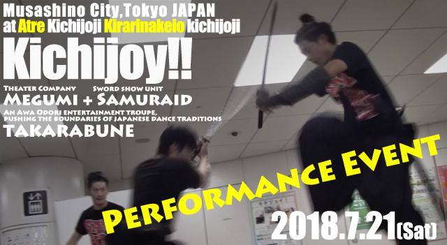 2018.7/21「キチジョイ!!」