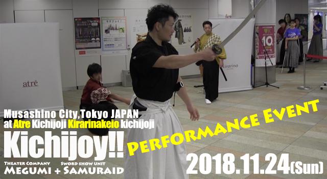 2018.11/24「キチジョイ!!」