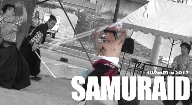 2017.8月 Samuraid in 小田原