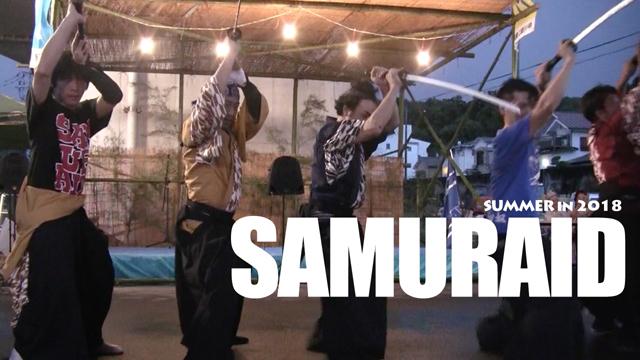 2018.8月 Samuraid in 小田原