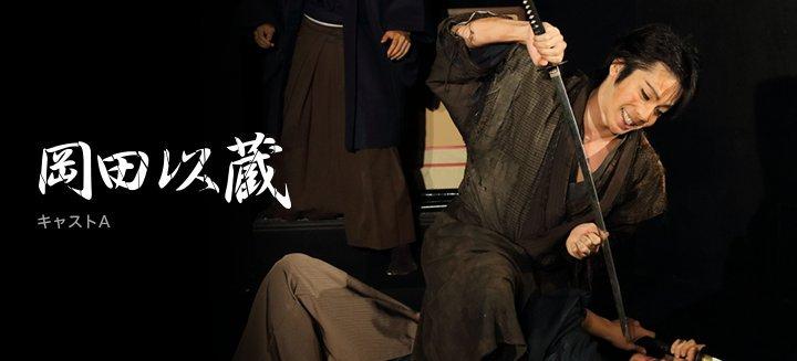 岡田以蔵キャストAのゲネプロ