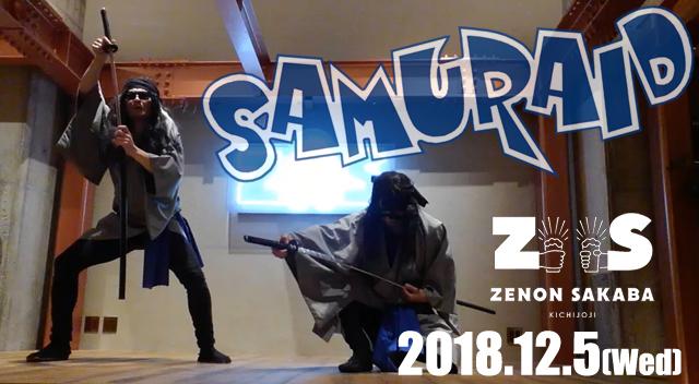 2018.12/5「吉祥寺 ZENON SAKABA」