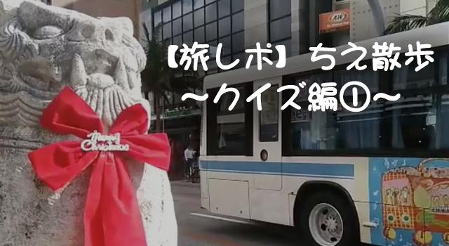 【旅レポ】ちえ散歩〜クイズ編①〜