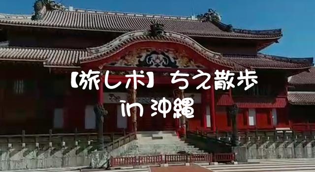 【旅レポ】ちえ散歩 in 沖縄