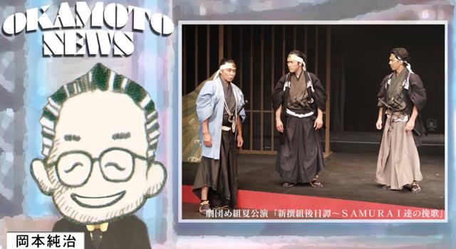 【OKAMOTO NEWS14】
