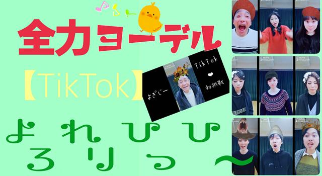 【TikTok】イマドキ役者はヨーデルを歌いながら表情筋トレーニングをするのだ!!