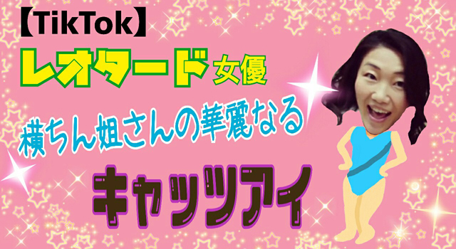 【TikTok】レオードが似合う女優…その名も横山千春!!