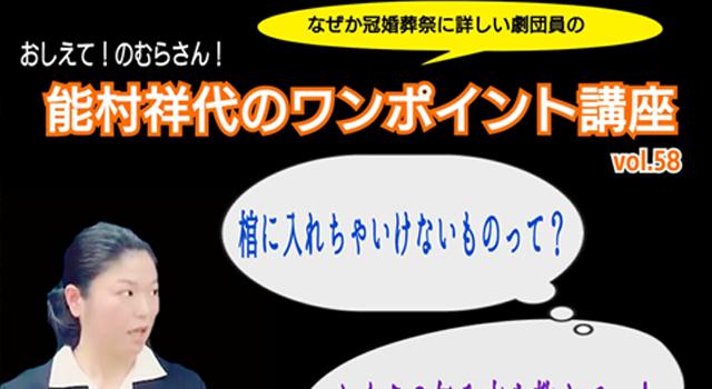 【produce動画】『第58回 のむらさちよの(お葬式)ワンポイント講座』能村祥代
