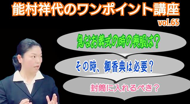 【produce動画】『第65回 のむらさちよの(お葬式)ワンポイント講座』能村祥代