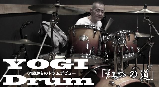 【ドラム】YOGI Drum 61歳からのドラムデビュー71