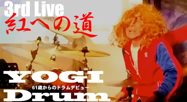 【ドラム】YOGI Drum 61歳からのドラムデビュー72