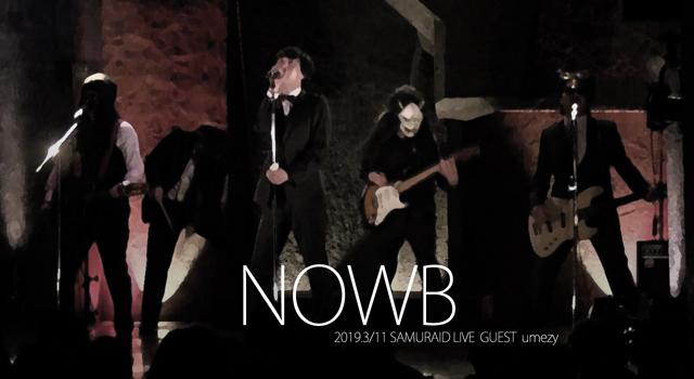 【NOWB】2019.3/11LIVE