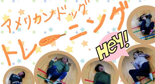 【オリジナル体操】アメリカンドッグトレーニング☆