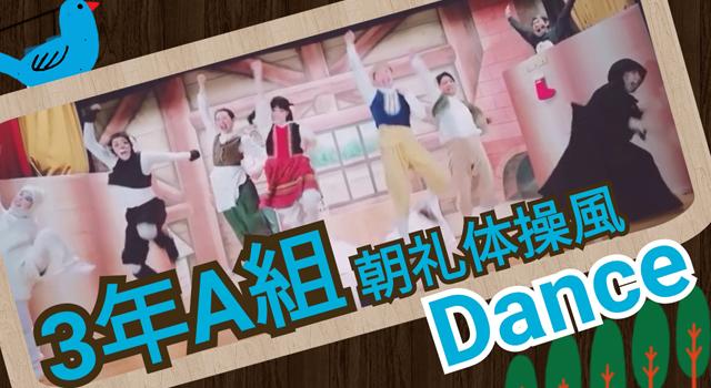 【TikTok】青い鳥ダンス〜3年A組朝礼体操の曲に合わせて〜