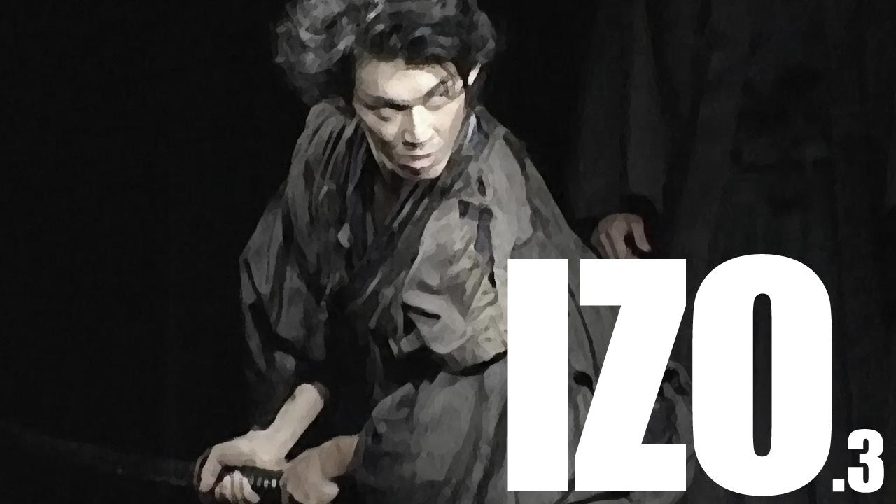 【岡田以蔵】IZO.3