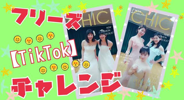【TikTok】女子劇団員のフリーズチャレンジ~ウェディング編~