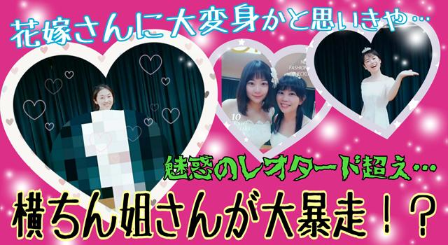 【TikTok】女子劇団員が花嫁さんに大変身!かと思いきや、今度も横チン姐さんが…!?