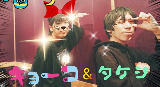 【タケシとキョーコ】#1 あの超人気アーティスト、、似の男とバンド結成?!