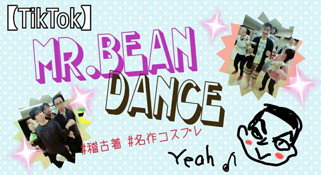 【TikTok】Mr.ビーン風ダンス