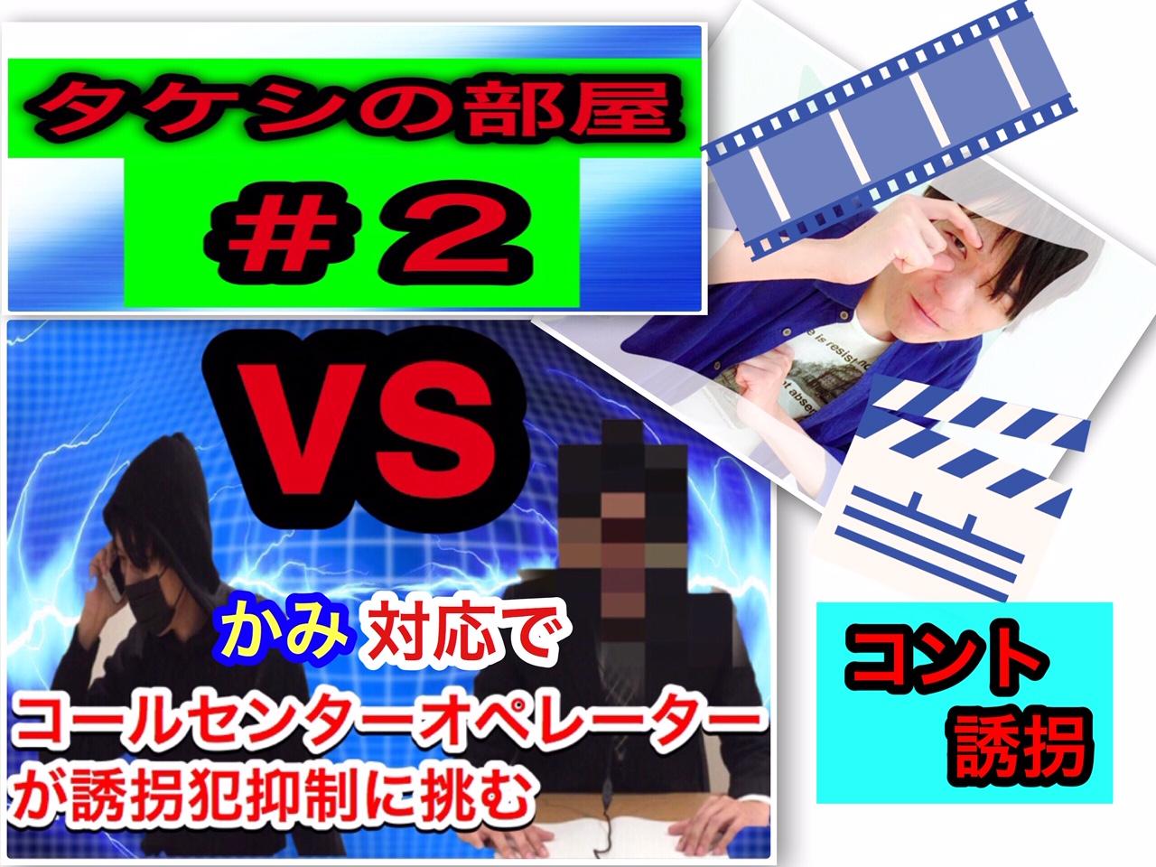 【タケシの部屋】#2 コント〜誘拐犯〜