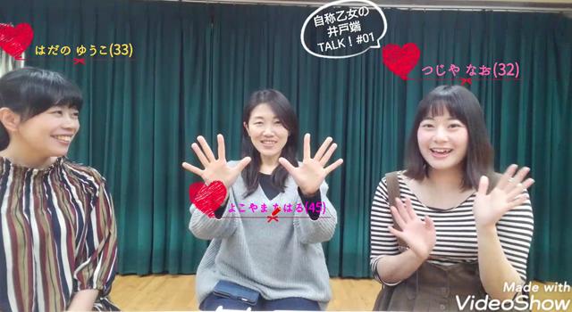 【女子会】自称乙女の井戸端TALK!#01