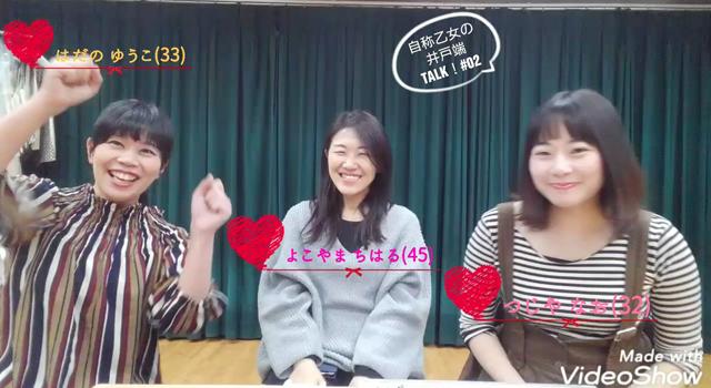 【女子会】自称乙女の井戸端TALK!#02