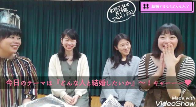 【女子会】自称乙女の井戸端TALK!#03