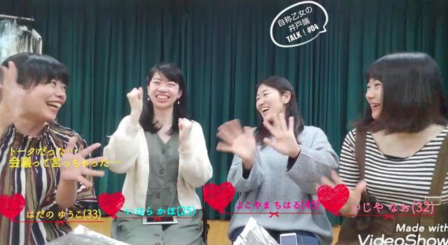 【女子会】自称乙女の井戸端TALK!#04