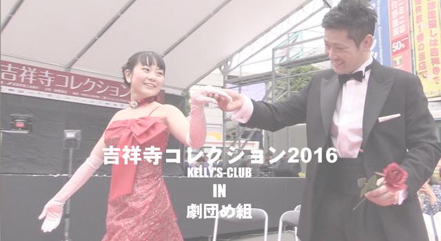 【劇団め組】吉コレ2016【ヨギプロ】