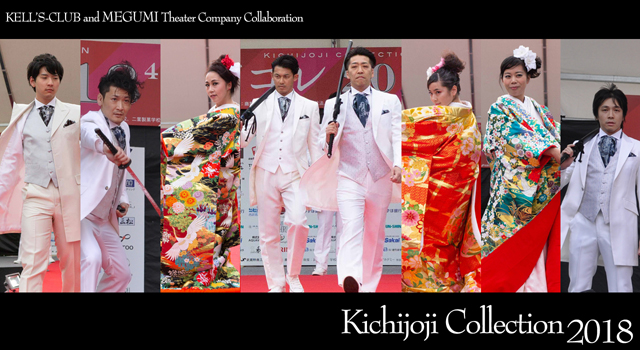 【劇団め組】2018 Kichijoji Collection【ヨギプロ】