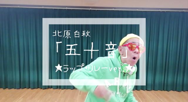 【演劇】北原白秋「五十音」ラップ・リレーVer.