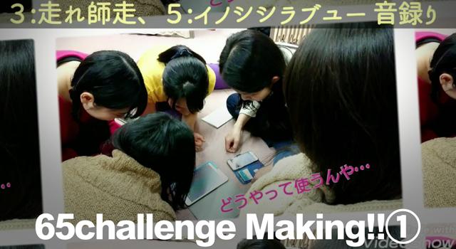 【メイキング】65challenge Making!!①