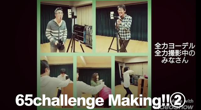 【NG集】65challenge Making !! ②